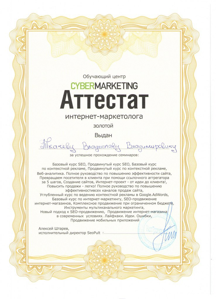 Аттестат cybermarketing